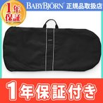 ベビービョルン  日本正規品保証付  バウンサー用バッグ 1か月
