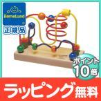 ボーネルンド (BorneLund) ジョイトーイ ルーピング フリズル 木のおもちゃ/出産祝い/知育玩具