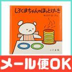 絵本 しろくまちゃんのほっとけーき【クリスマス プレゼント ラッピング対応】