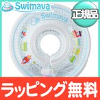 スイマーバ (Swimava) うきわ首リング (ブルートレイン) 浮き輪/ベビースイミング/プレスイミング/おふろ