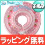 スイマーバ (Swimava) うきわ首リング (ピンクベリー) 浮き輪/ベビースイミング/プレスイミング/おふろ