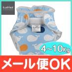 クーシーズ タフタ素材 防水おむつカバー (4〜10kg) くじら
