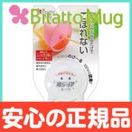 ビタットマグ (Bitatto Mug) こぼれないコップのフタ クリア シリコン フタ