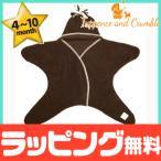タッペンス&クランブル スターラップ 星形 フリースアフガン 4〜10ヶ月 チョコレート おくるみ タッペンス&クランブル