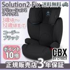 cbx ソリューション2フィックス Solution2-Fix サイベックス cybex チャイルド ジュニアシート