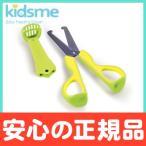 キッズミー(kidsme) かんたん離乳食はさみ 離乳食/マルチフードカッター/ベビー用/調理器具