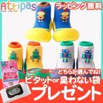 ショッピングベビーシューズ Attipas (アティパス) ロボット ベビーシューズ ファーストシューズ トレーニングシューズ