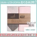 エイデンアンドアネイ エッセンシャルズ (aden+anais essentials) シルキーソフト スワドル ziggy pink (2枚入り) おくるみ/ブランケット プレウォッシュ加工