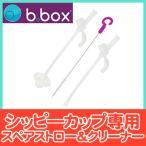 ビーボックス (b.box) シッピーカップ 専用スペアストロー/クリーナーセット 専用パーツ