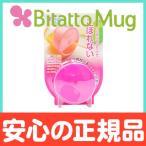 ビタットマグ (Bitatto Mug) こぼれないコップのフタ ピンク シリコン フタ