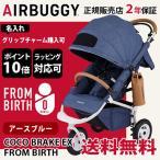 エアバギー ココ フロムバース ブレーキ AirBuggy COCO From Birth BRAKE アースブルー ベビーカー/バギー/三輪ベビーカー