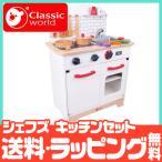 クラシックワールド classic world シェフズ キッチンセット おままごと キッチン 木のおもちゃ