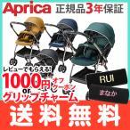 Aprica (アップリカ) オプティア クッション ベビーカー A型ベビーカー AB兼用 1ヵ月から
