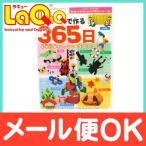 LaQで作る365日 LaQ公式ガイドブック   世界文化社