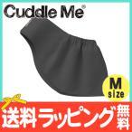 カドルミー (Cuddle Me) ニットのスリング ソリッド チャコール Mサイズ ティーレックス 抱っこひも スリング