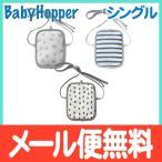 Baby Hopper (ベビーホッパー) 保冷保温ポーチ シングル グレースター/ブルーストライプ/チャコールステッチ 保温保冷ジェル付き 抱っこ紐/ベビーカー対応