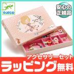 DJECO ジェコ アクセサリーセット サマーガーデン 木のおもちゃ おままごと 子供 ネックレス