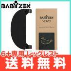 BABY ZEN YOYO ベビーゼン ヨーヨー 6+ レッグレスト シックスプラス専用 ブラック オプション ベビーカー 足置き フットレスト