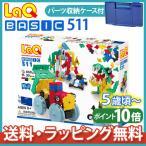 LaQ ラキュー basic ベーシック 511 [ラッピング無料] 知育玩具 ブロック