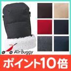 AirBuggy (エアバギー/エアーバギー) ハンドマフ ベーシック 2017-18 大人用 手袋/ダウン素材/ベビーカーオプション