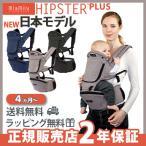 MiaMily (ミアミリー) HIPSTER PLUS ヒップスタープラス 日本モデル ベビーキャリア 抱っこひも ウエストポーチ