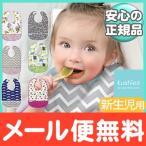 Yahoo!ナチュラルリビング ママ・ベビークーシーズ クリーンビブ ポケット付き (新生児用) お食事エプロン
