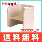 ベビー家具 HOPPL ホップル コロコロ チェア ColoColo Chair アイボリー