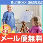 ベビービョルン  日本正規品保証付  スモック ピンク 044384