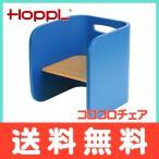 HOPPL ホップル  コロコロチェア デスク コロコロチェア ブルー ビーチ カバ材 CL-CHAIR-BL