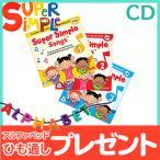 Super Simple Songs1.2.3 CDセット(スーパー・シンプル・ソングス)