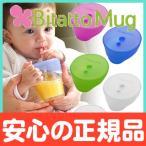 ビタットマグ (Bitatto Mug) こぼれないコップのフタ シリコン フタ