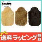 fashy デラックス湯たんぽ ムートン シャンパン 2.0L O42027
