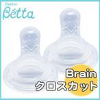 ドクターベッタ 哺乳びん専用 ブレイン替乳首 2個セット (クロスカット)