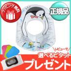 スイマーバ (Swimava) ボディリング (ペンギン) ベビーサイズ 浮き輪/ベビースイミング/プレスイミング/おふろ