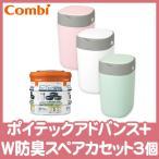 コンビ 強力防臭抗菌おむつポット ポイテック アドバンス本体+カセット3個セット おむつバケツ ゴミ箱