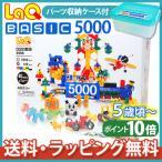 LaQ ラキュー basic ベーシック 5000 [ラッピング無料] 知育玩具 ブロック