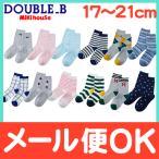 ミキハウス mikihouse ソックスパック 3足セット (14-9644-824) 17〜19cm 19cm〜21cm