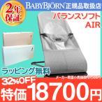 е┘е╙б╝е╙ечеыеє (BabyBjorn) е╨ежеєе╡б╝ е╨ещеєе╣ е╜е╒е╚есе├е╖ех Air е╖еые╨б╝/е█еяеде╚