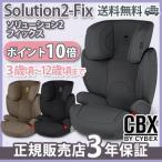 cbx ソリューション2フィックス コージーブラック 1台