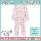 エイデンアンドアネイ (aden+anais) パジャマ ブロッサム サイズ 90 (2T) sleep wear blossom