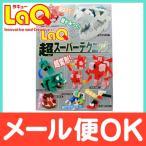 LaQ超スーパーテクニック  LaQ公式ガイドブック