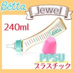 Betta ドクターベッタ 哺乳びん ジュエルS2M-2 240ml (プラスチック PPSU製)