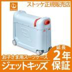 ストッケ ジェットキッズ ベッドボックス アクア キッズ用スーツケース 子ども用 ベビーベッド キャリーバッグ