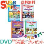 ビデオ・コレクション DVD全5巻セット Super Simple Songs