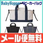 Baby Hopper (ベビーホッパー) ベビーカーバッグ ホワイト/ネイビー/ブラック ベビーカーオーガナイザー 小物入れ