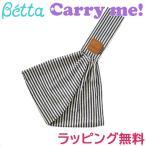 ベッタ (Betta) 新キャリーミー!プラス [カチッとロック] ロンドンストライプ(ネイビー) 抱っこ紐