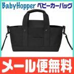 Baby Hopper (ベビーホッパー) ベビーカーバッグ ブラック ベビーカーオーガナイザー 小物入れ
