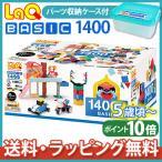 LaQ ラキュー basic ベーシック 1400 [ラッピング無料] 知育玩具 ブロック