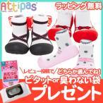 ショッピングベビーシューズ Attipas (アティパス) バレエ ベビーシューズ ファーストシューズ トレーニングシューズ
