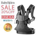 [最新] ベビービョルン 抱っこ紐 one kai ワン カイ デニムグレー [2年保証][SG基準] BabyBjorn ベビーキャリア 抱っこひも